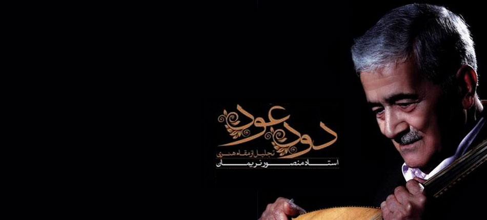 منصور نریمان