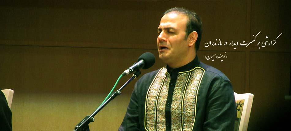کنسرت علیرضا قربانی و علی قمصری در آمل