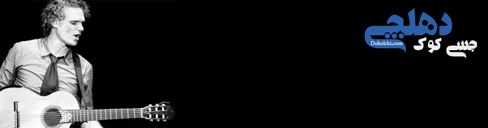 جسی کوک