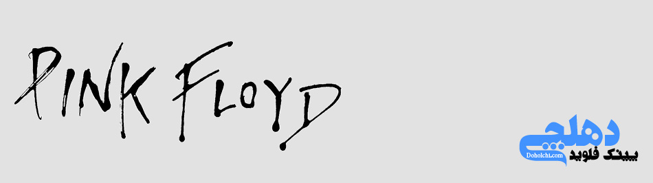 پینک فلوید