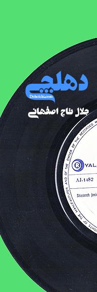 جلال تاج اصفهانی، آتش دل
