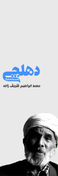 محمد ابراهیم شریف زاده