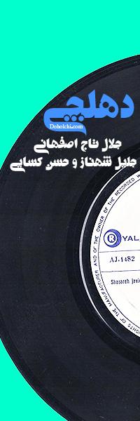 جلال تاج اصفهان، حسن کسایی,جلیل شهناز,