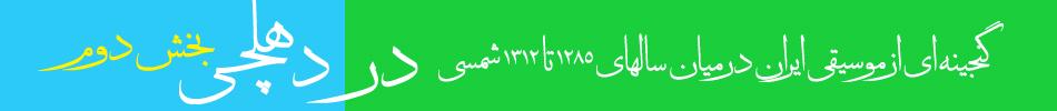 موسیقی بسیار قدیمی ایران