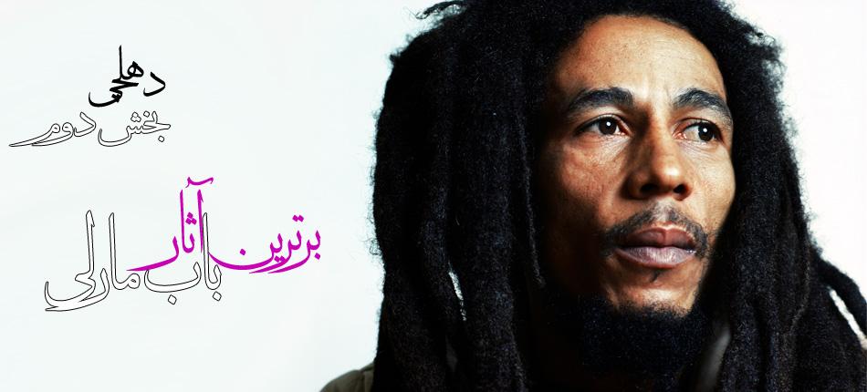 برترین آثار باب مارلی (Bob Marley)، بخش 2
