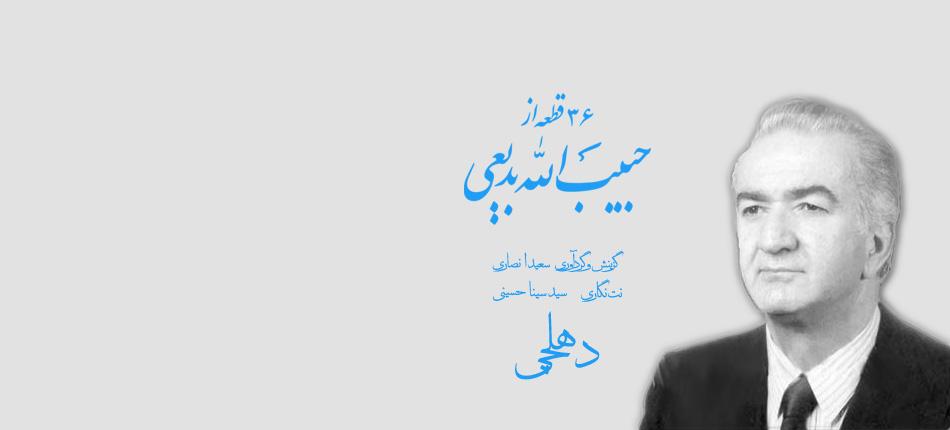 36 قطعه از حبیب الله بدیعی