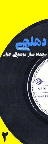پنجاه سال موسیقی ایران بخش 2 دهلچی