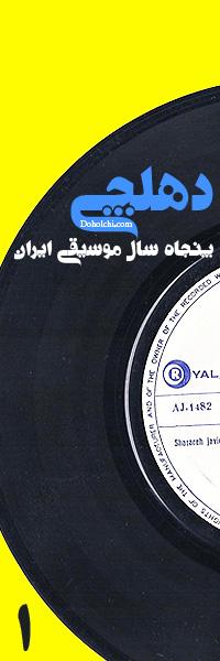 پنجاه سال موسیقی ایران - دهلچی