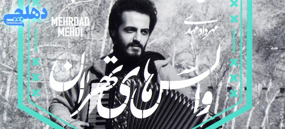 والس های تهران دهلچی