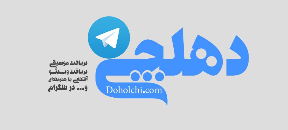 کانال دهلچی در تلگرام
