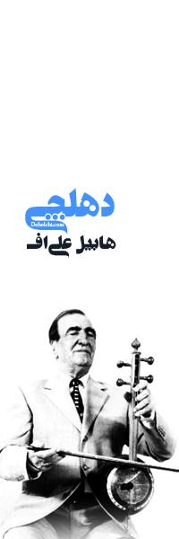 هابیل علی اف