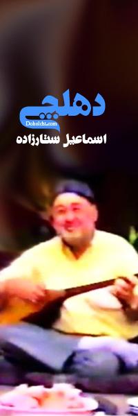 اسماعیل ستار زاده