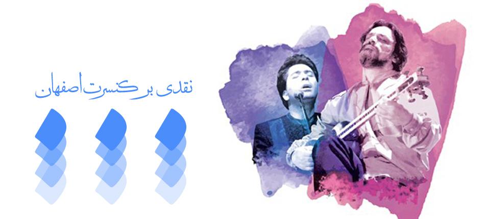 نقد کنسرت حسین علیزاده و محمد معتمدی و گروه هم آوایان در اصفهان