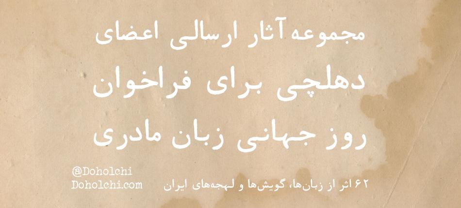 موسیقی زبان مادری ایران دهلچی